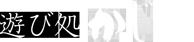 遊び処かじか 飯田市座光寺 活魚 寿司 居酒屋 宴会 仕出し ロゴ